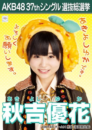 AKB48 37thシングル選抜総選挙ポスター 秋吉優花