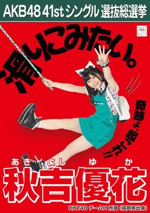 AKB48 41stシングル選抜総選挙ポスター 秋吉優花