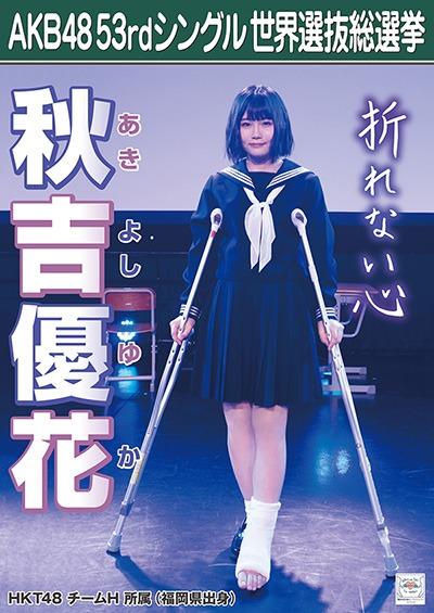 秋吉優花 AKB48 53rdシングル 世界選抜総選挙ポスター