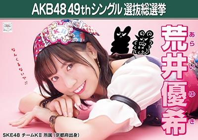 AKB48 49thシングル選抜総選挙ポスター 荒井優希