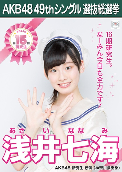 AKB48 49thシングル選抜総選挙ポスター 浅井七海