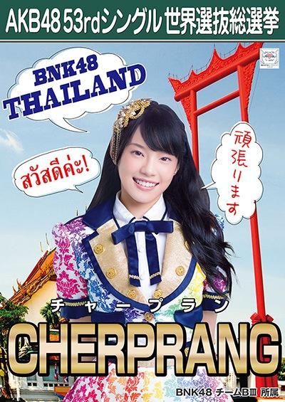 CHERPRANG AKB48 53rdシングル 世界選抜総選挙ポスター
