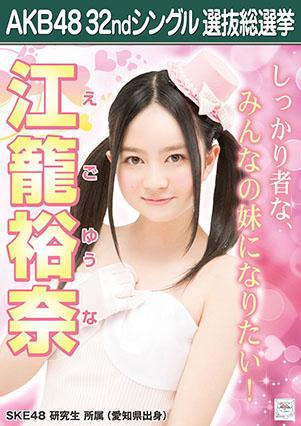 AKB48 32ndシングル選抜総選挙ポスター 江籠裕奈