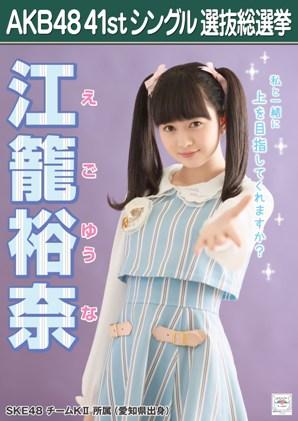 AKB48 41stシングル選抜総選挙ポスター 江籠裕奈