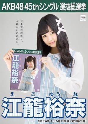AKB48 45thシングル選抜総選挙ポスター 江籠裕奈
