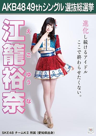 AKB48 49thシングル選抜総選挙ポスター 江籠裕奈