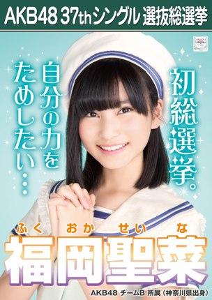 AKB48 37thシングル選抜総選挙ポスター 福岡聖菜
