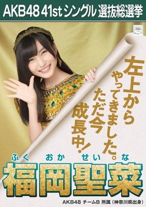 AKB48 41stシングル選抜総選挙ポスター 福岡聖菜