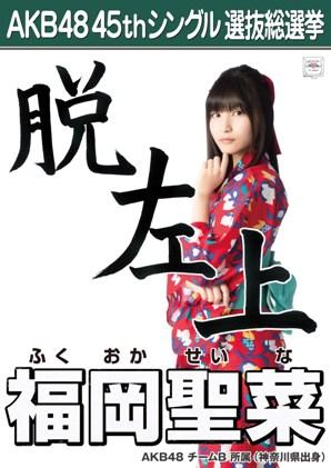AKB48 45thシングル選抜総選挙ポスター 福岡聖菜