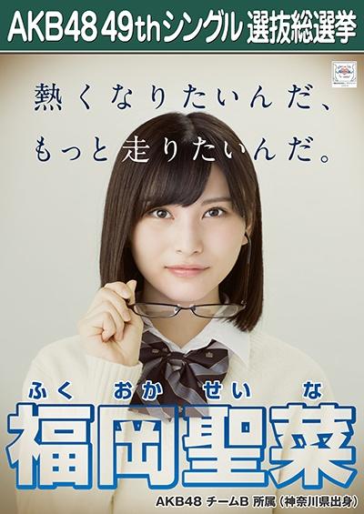 AKB48 49thシングル選抜総選挙ポスター 福岡聖菜