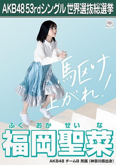 福岡聖菜 AKB48 53rdシングル 世界選抜総選挙ポスター