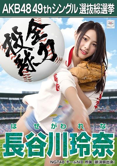 AKB48 49thシングル選抜総選挙ポスター 長谷川玲奈
