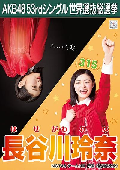 長谷川玲奈 AKB48 53rdシングル 世界選抜総選挙ポスター