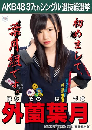 AKB48 37thシングル選抜総選挙ポスター 外薗葉月