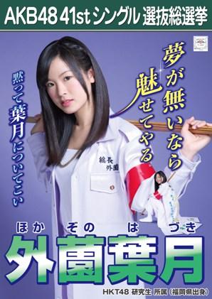 AKB48 41stシングル選抜総選挙ポスター 外薗葉月
