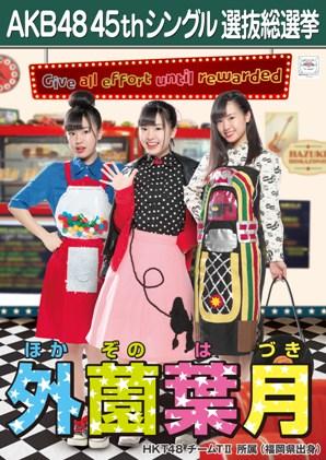 AKB48 45thシングル選抜総選挙ポスター 外薗葉月