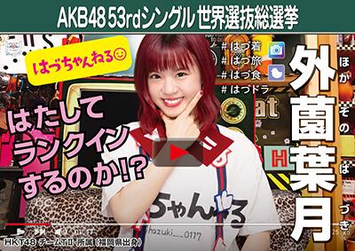 外薗葉月 AKB48 53rdシングル 世界選抜総選挙ポスター