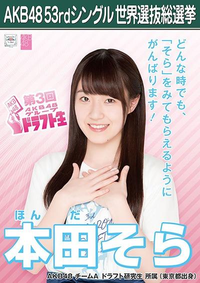 本田そら AKB48 53rdシングル 世界選抜総選挙ポスター