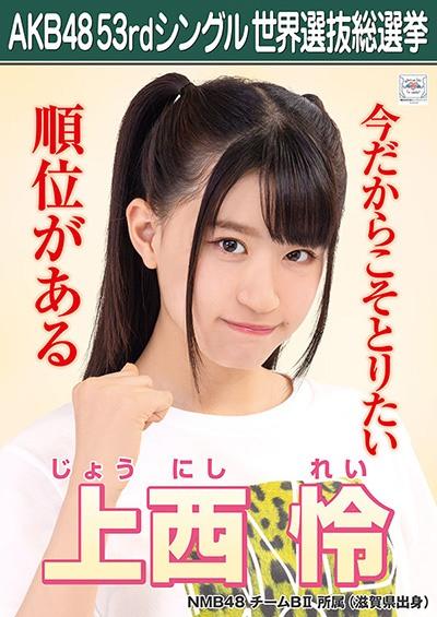 上西怜 AKB48 53rdシングル 世界選抜総選挙ポスター