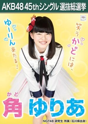 AKB48 45thシングル選抜総選挙ポスター 角ゆりあ