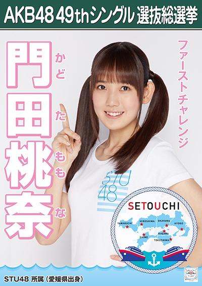 AKB48 49thシングル選抜総選挙ポスター 門田桃奈