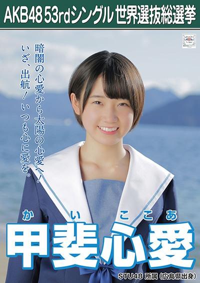 甲斐心愛 AKB48 53rdシングル 世界選抜総選挙ポスター