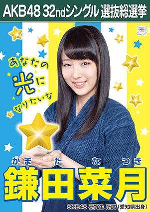 AKB48 32ndシングル選抜総選挙ポスター 鎌田菜月