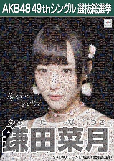 AKB48 49thシングル選抜総選挙ポスター 鎌田菜月