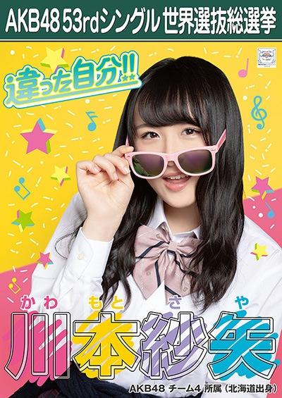 川本紗矢 AKB48 53rdシングル 世界選抜総選挙ポスター