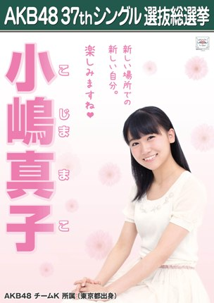 AKB48 37thシングル選抜総選挙ポスター 小嶋真子