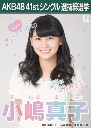 AKB48 41stシングル選抜総選挙ポスター 小嶋真子