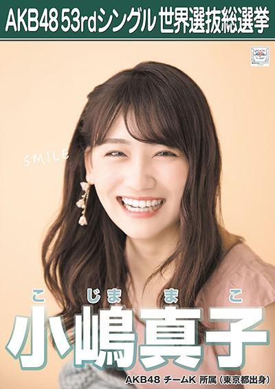 小嶋真子 AKB48 53rdシングル 世界選抜総選挙ポスター