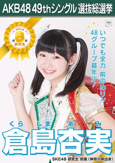 AKB48 49thシングル選抜総選挙ポスター 倉島杏実
