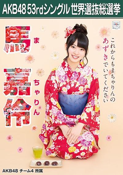 馬嘉伶 AKB48 53rdシングル 世界選抜総選挙ポスター