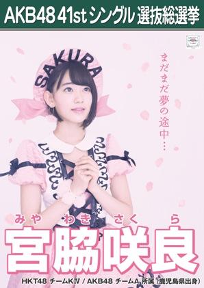 AKB48 41stシングル選抜総選挙ポスター 宮脇咲良