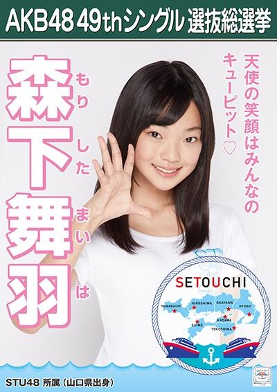 AKB48 49thシングル選抜総選挙ポスター 森下舞羽