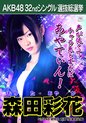 AKB48 32ndシングル選抜総選挙ポスター 森田彩花