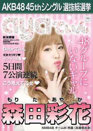 AKB48 45thシングル選抜総選挙ポスター 森田彩花