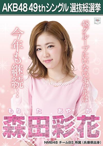 AKB48 49thシングル選抜総選挙ポスター 森田彩花
