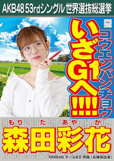 森田彩花 AKB48 53rdシングル 世界選抜総選挙ポスター