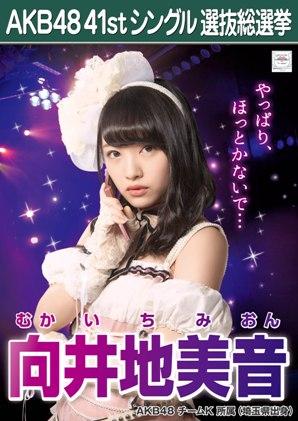 AKB48 41stシングル選抜総選挙ポスター 向井地美音