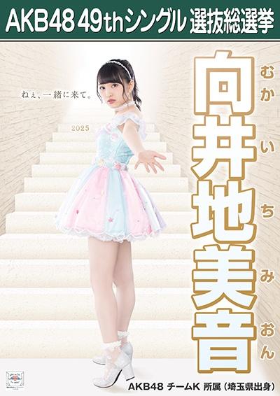 AKB48 49thシングル選抜総選挙ポスター 向井地美音