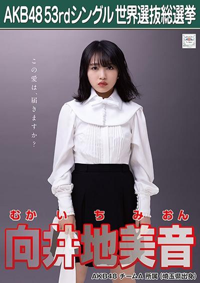 向井地美音 AKB48 53rdシングル 世界選抜総選挙ポスター