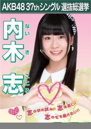 AKB48 37thシングル選抜総選挙ポスター 内木志