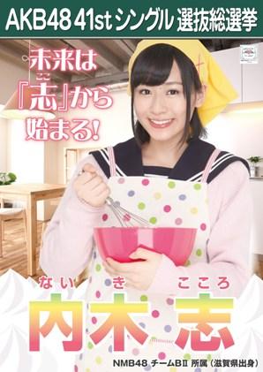 AKB48 41stシングル選抜総選挙ポスター 内木志