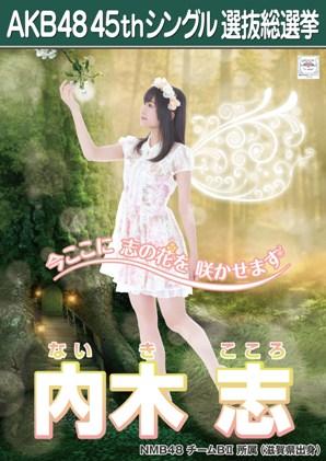 AKB48 45thシングル選抜総選挙ポスター 内木志