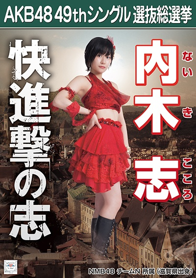 AKB48 49thシングル選抜総選挙ポスター 内木志
