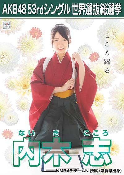 内木志 AKB48 53rdシングル 世界選抜総選挙ポスター