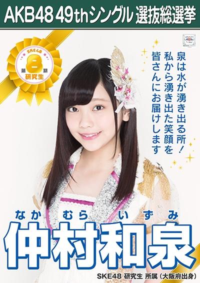 AKB48 49thシングル選抜総選挙ポスター 仲村和泉