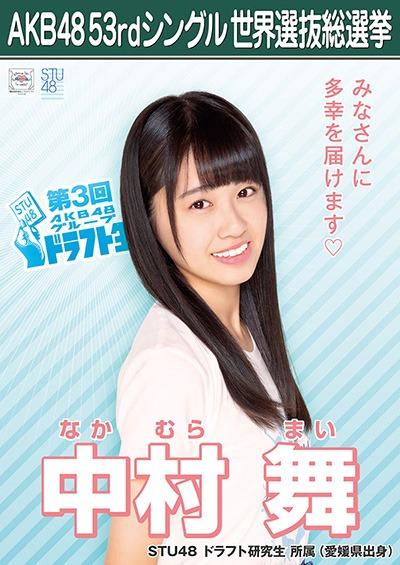 中村舞 AKB48 53rdシングル 世界選抜総選挙ポスター
